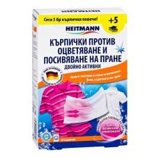 Хайтман цветоулавящи кърпички за пране 15+5 броя